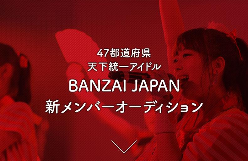 BANZAI JAPAN新メンバーオーディションの画像