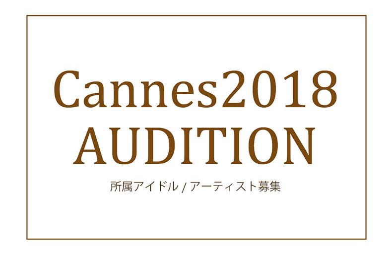 Cannes2018オーディションの画像