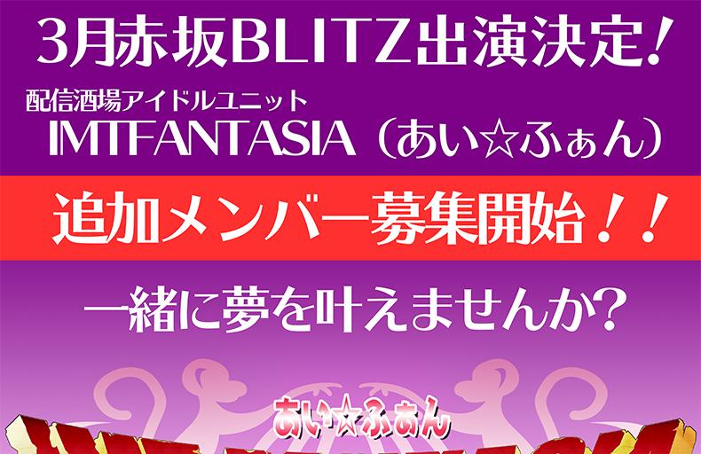 3月赤坂BLITZに一緒に出演しよう!配信酒場アイドルあい☆ふぁん新メンバー募集!の画像