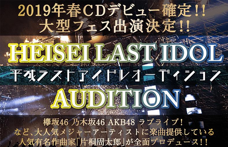 平成ラストアイドルオーディションの画像