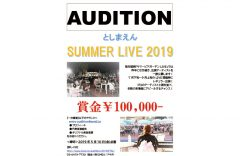 としまえん Summer Live 2019/New Face Audition