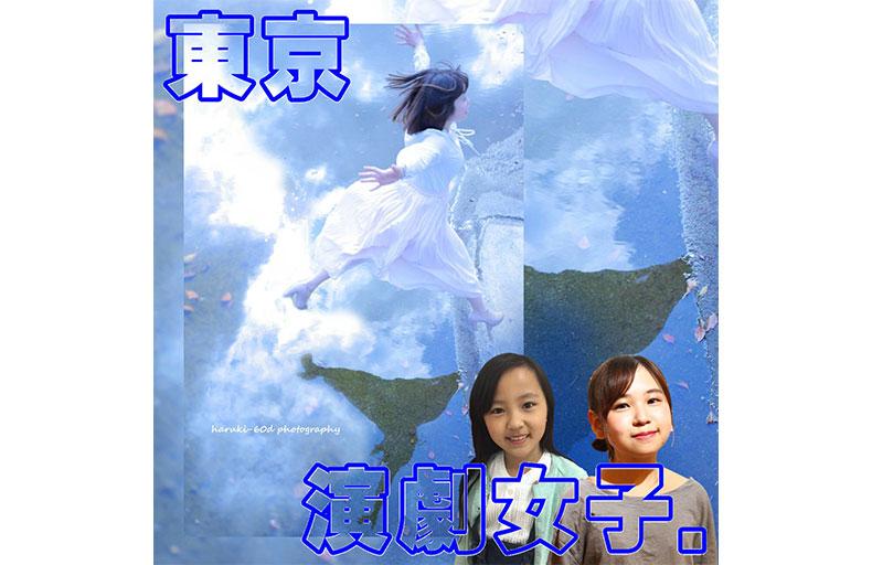 【東京演劇女子.】初夏のリスタートに向けてその次代を彩るFirst Memberを募集