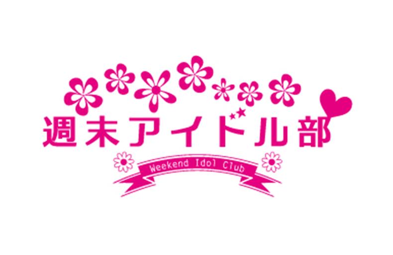 週末アイドル部 新規メンバーオーディション