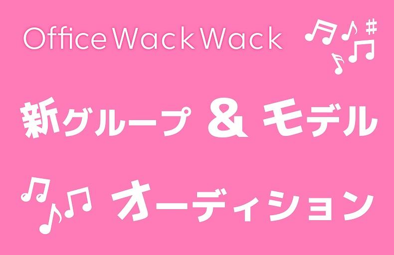 Office Wack Wack新グループ&モデルオーディション