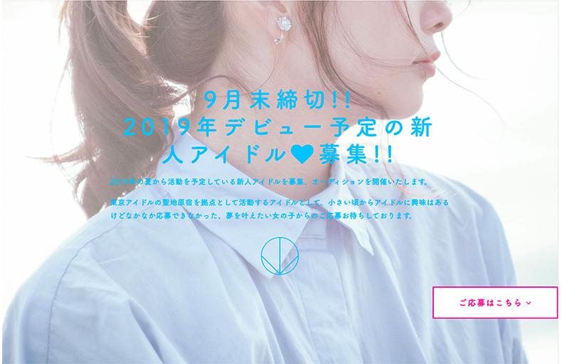 2019年デビュー予定の新人アイドル募集!!