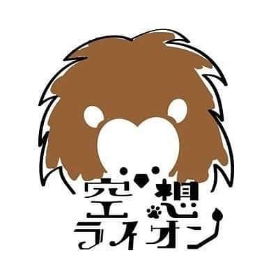 空想ライオンの画像