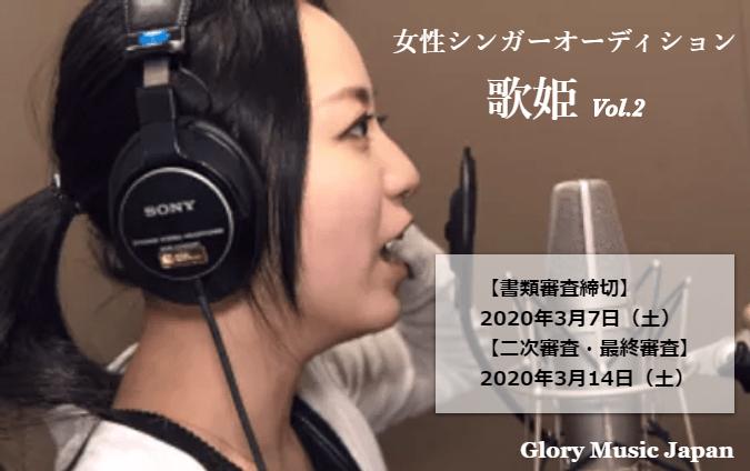 北海道札幌:女性シンガーオーディション 歌姫Vol.2