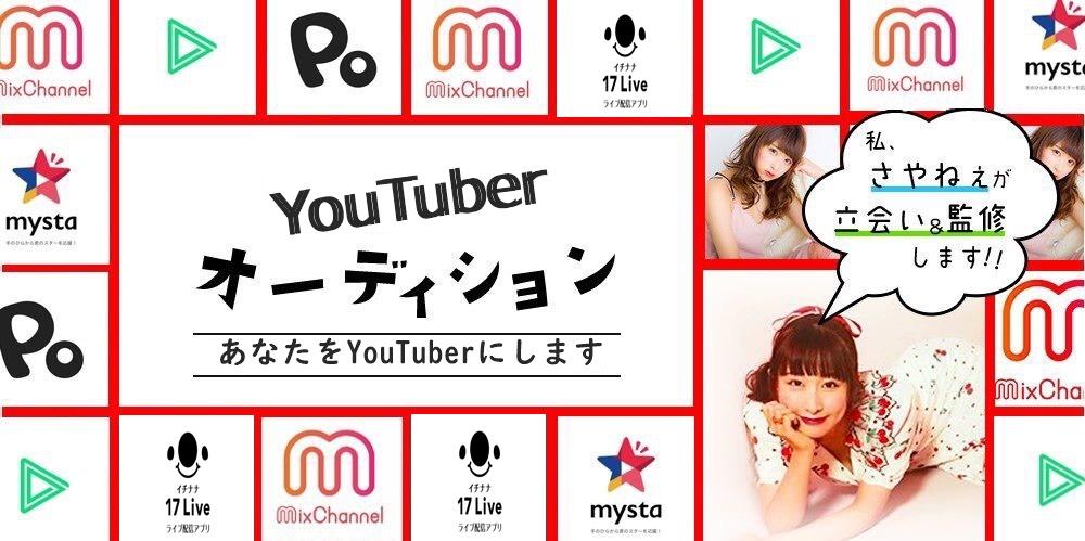 【follower20万伊藤さやか監修】YouTuber×ライバー×オーディション