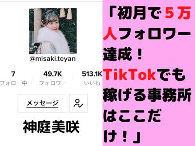 公式TikToker×オーディション