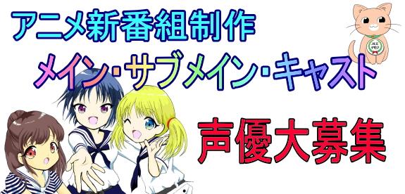 新番組 アニメを多数制作の為 メイン・サブキャスト大募集
