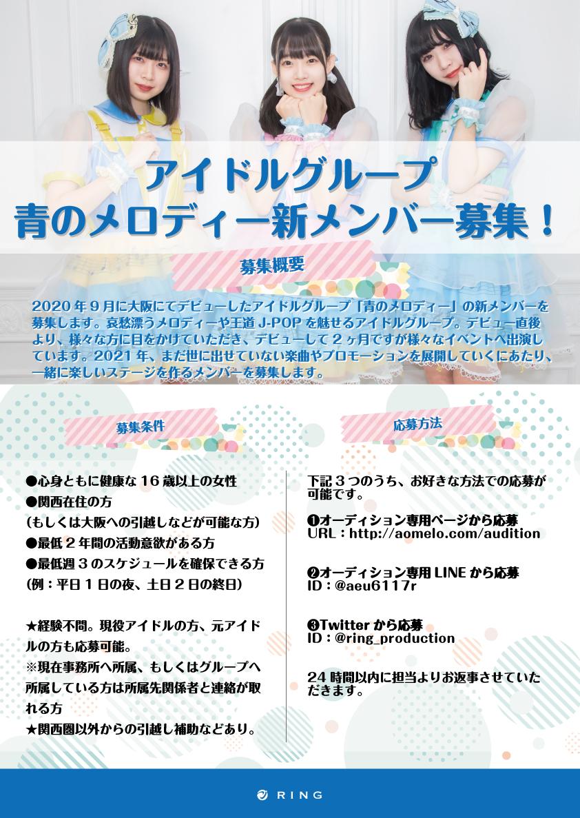 王道アイドル「青のメロディー」の新メンバー募集