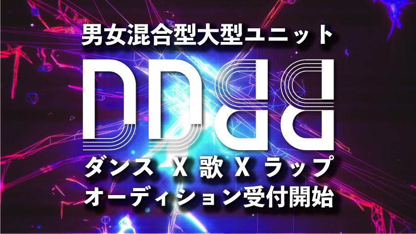 男女混合ダンスボーカル「DDBB(デシベル)」オーディション