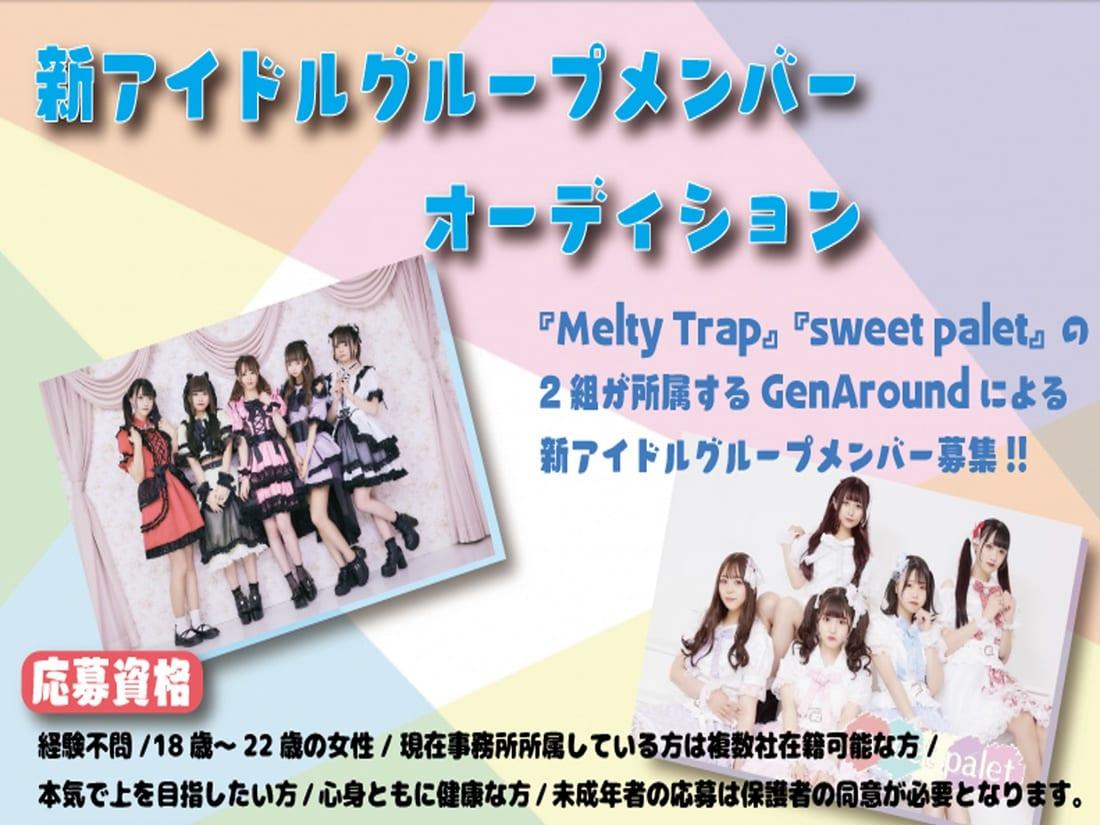 Gen Around 新アイドルグループメンバーオーディション